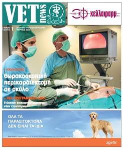 vetnews1